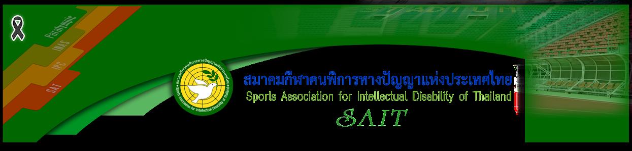 SAIT : สมาคมกีฬาคนพิการทางปัญญาแห่งประเทศไทย