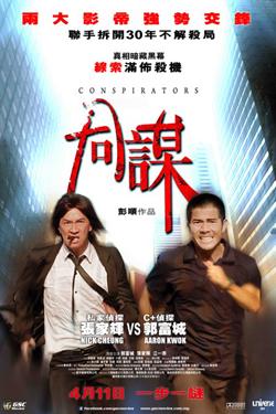 Conspirators 2013 poster