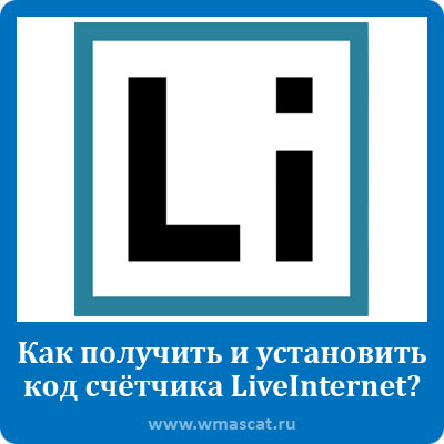 Как получить и установить код счётчика LiveInternet?