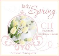"""СП """"Lady Spring"""" -- Скоро весна!"""