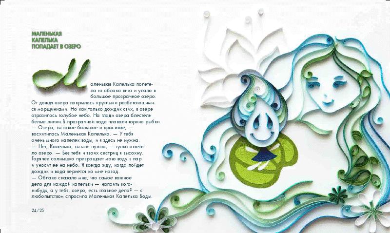 Приключение маленькой капельки воды markakondrateva И Карина взяла Экологическое воспитание дошкольников Использовав технику квилинг Карина усилила содержание книги визуальными образами