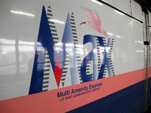 MAX Shinkansen, Tokyo Station