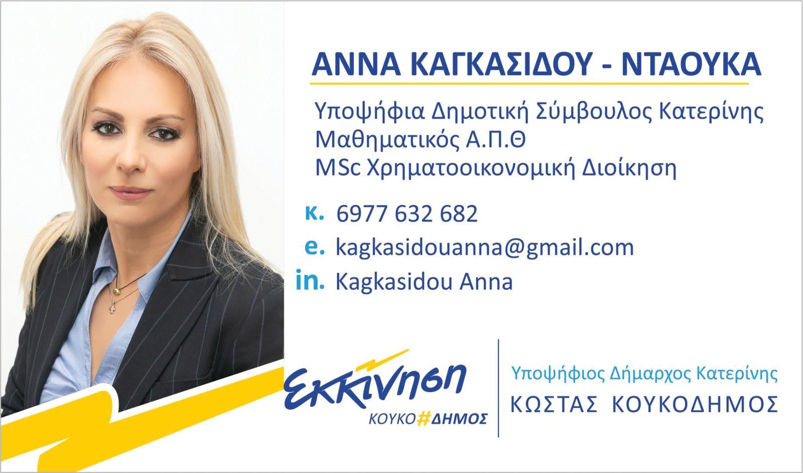 ΑΝΝΑ ΚΑΓΚΑΣΙΔΟΥ - ΝΤΑΟΥΚΑ