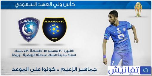 بث مباشر مباراة الهلال والتعاون اليوم الاثنين 30-11-2015