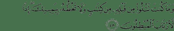 Surat Al 'Ankabut Ayat 48