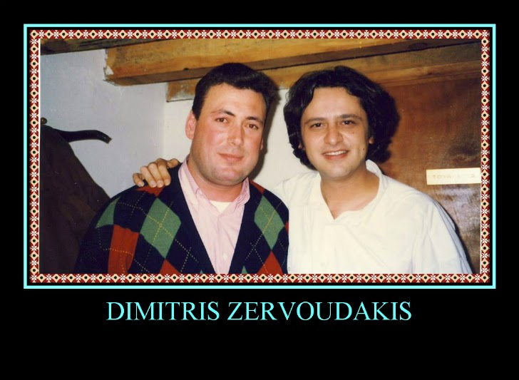 Ο φίλος μου ο Δημητράκης :