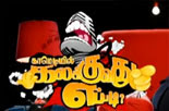 Comedyil Kalakkuvathu Yeppadi | Promo Version 1