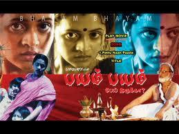 Bhayam Bhayam (2012) - Tamil Movie