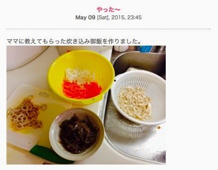 能年玲奈ブログ0509記事