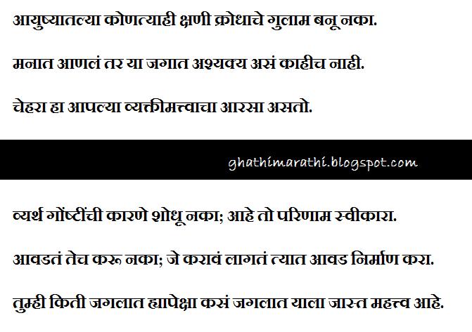 marathi suvichar11