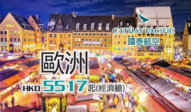國泰航空【歐洲】航線優惠, 香港飛歐洲 HK$5517起,明年12月前出發!