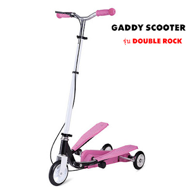 สกู๊ตเตอร์ขาโยก Gaddy Scooter รุ่น Double Rock