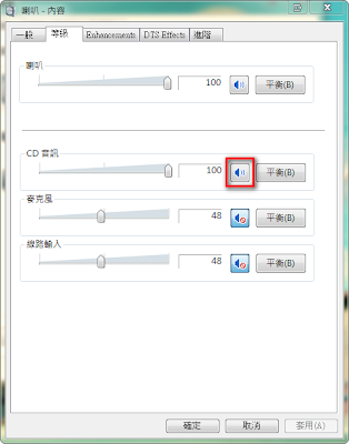 Windows 7 CD音訊設定