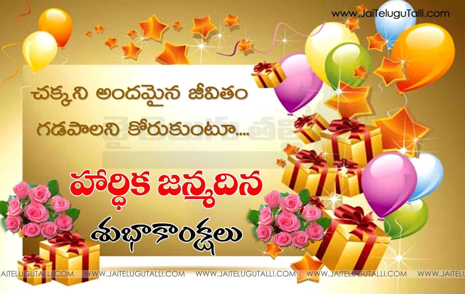 Happy Birthday Wishes and Quotes in Telugu with Nice Images – Telugu Birthday Greetings