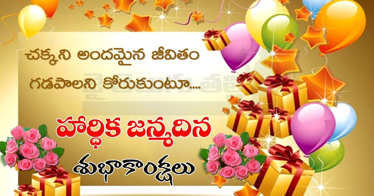 Happy Birthday Wishes And Quotes In Telugu With Nice How To Wish Happy Birthday In Telugu