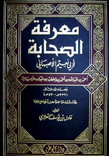 كتاب معرفة الصحابة لأبي نعيم الأصبهاني