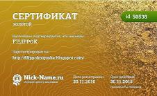 Сертификат на никнейм FILIPPOK