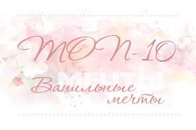 В топ-10 блога Ванильные мечты