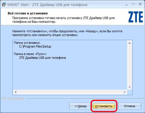 Запуск установки ZTE драйвера USB для телефона в Windows