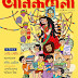 Anandamela Magazine 20th October 2013