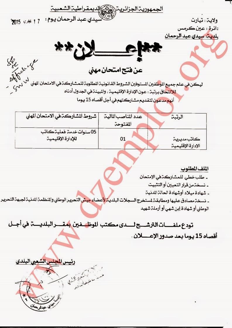 توظيف ببلدية سيدي عبد الرحمان دائرة عين كرمس  ولاية تيارت فيفري 2015 5.jpg