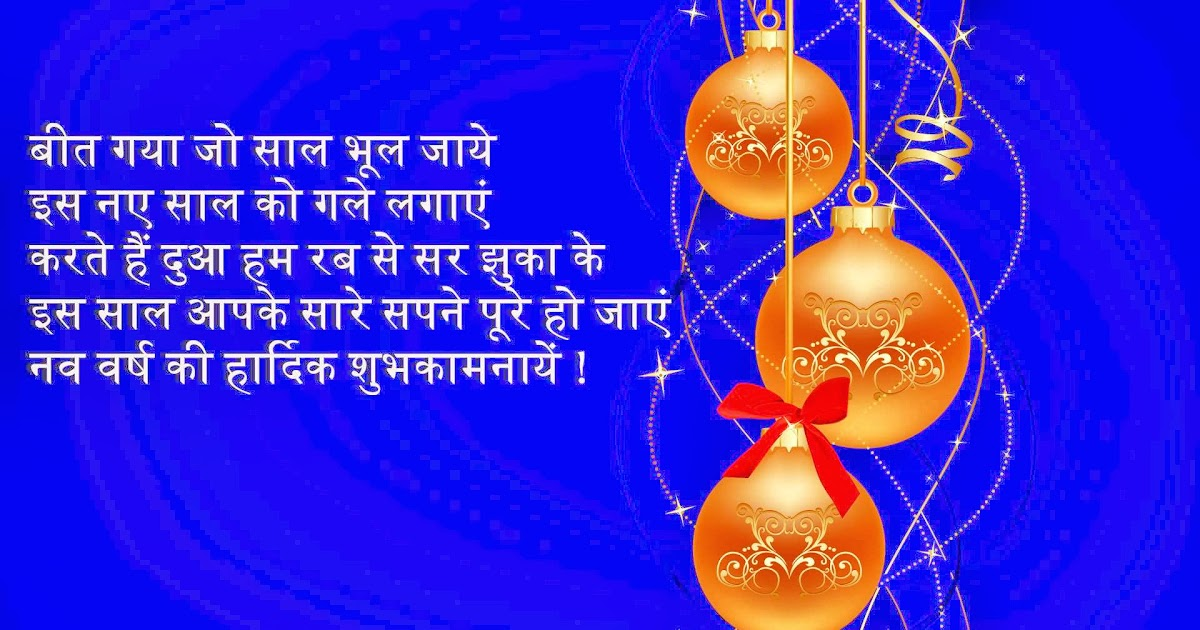 happy new year shayari wallpaper hd wallpaper pictures