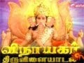 Vinayagar%2BThiruvilaiyadal Vinayagar Thiruvilaiyadal 28 08 2011