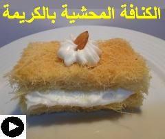 فيديو الكنافة المحشية بالكريم شانتيه البودر