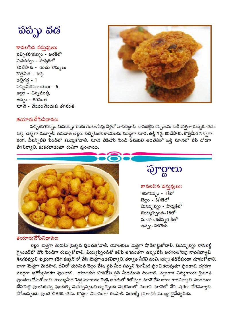 Mana vuri vantalu special telugu recipes for vara lakshmi vratham wednesday 23 march 2016 forumfinder Gallery