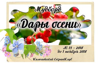 """Мудборд """"Дары осени"""" до 01/11"""