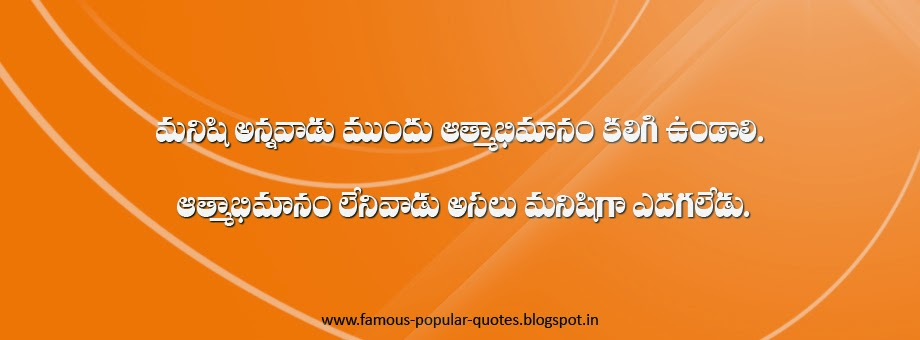 Telugu Inspiration Quotes