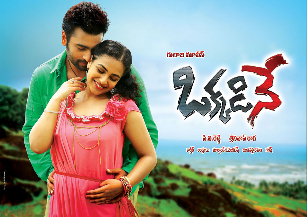 okkadine movie wallpapers posters