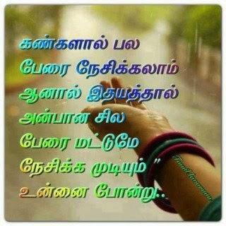 best tamil quotes quotesgram