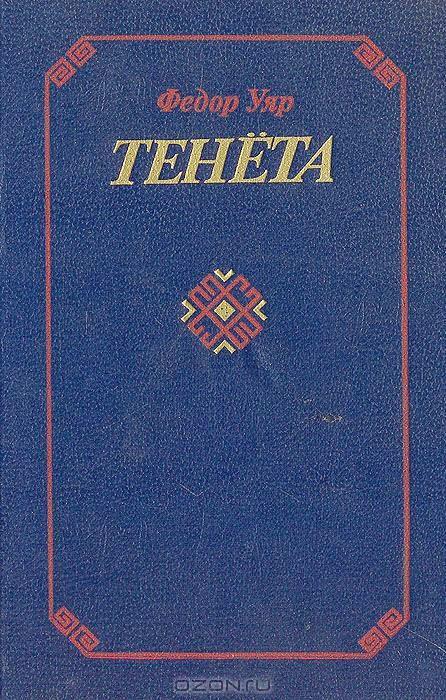 Книги на чувашском языке скачать