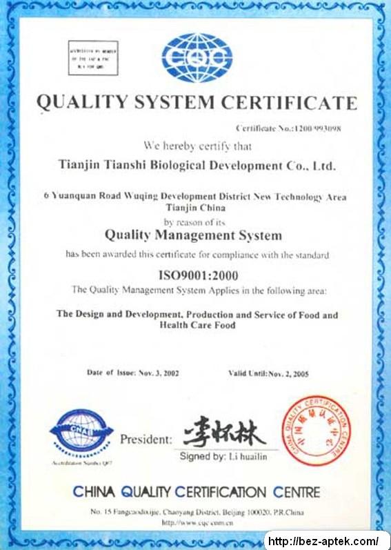 Международные стандарты исо 9001 2000 скачать гост исо 9001 2008
