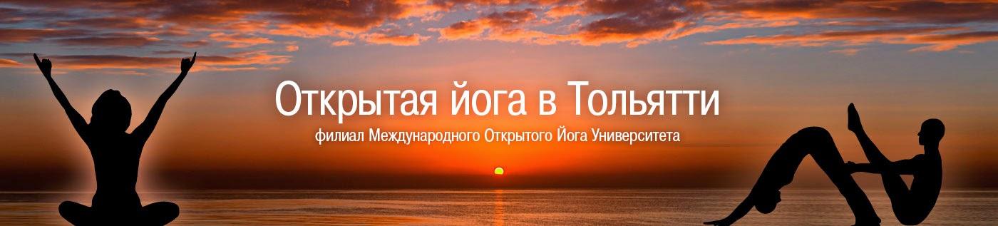 Открытая йога в Тольятти