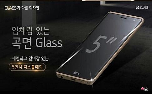 موبايل ال جى كلاس LG Class