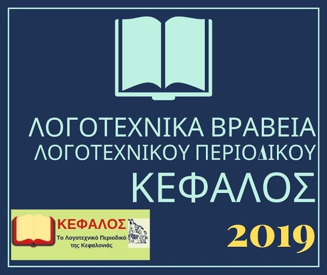 ΛΟΓΟΤΕΧΝΙΚΑ ΒΡΑΒΕΙΑ ΚΕΦΑΛΟΣ 2019