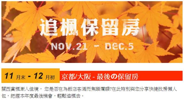 Japanican e路東瀛 【Last Chance】,大阪、京都、東京、湯布院、熊本酒店懶人包。