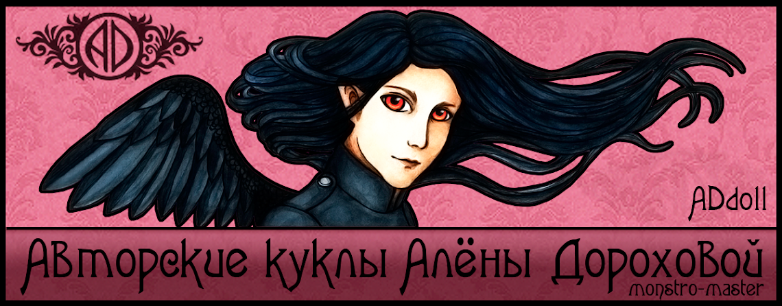 Авторские куклы Алёны Дороховой