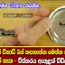 How to make an Emergency Spare Key - (Watch Video)