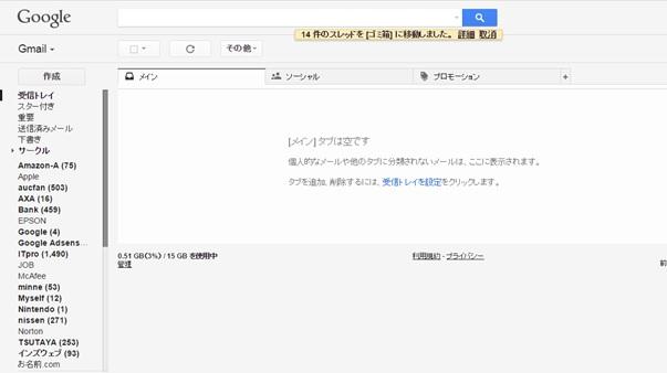 Gmail ラベル振り分け後
