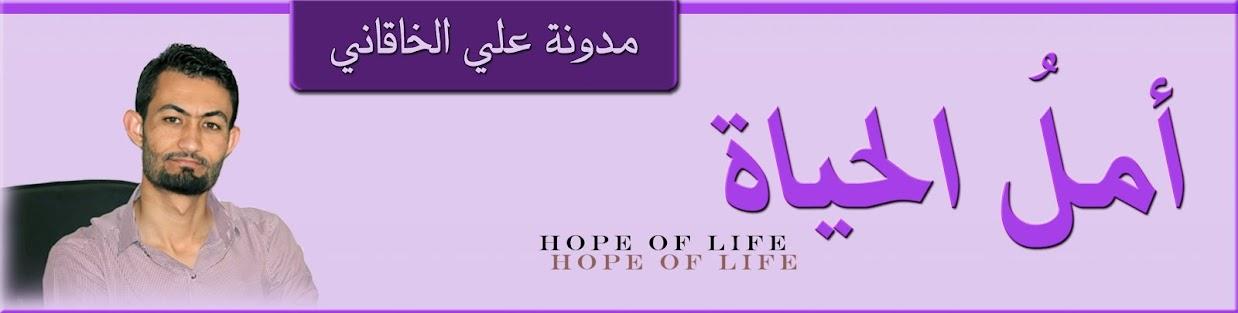 أملُ الحياة (مدونة علي الخاقاني)
