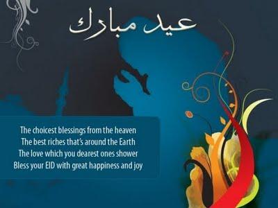 Eid Al-Fitr wallpapers background