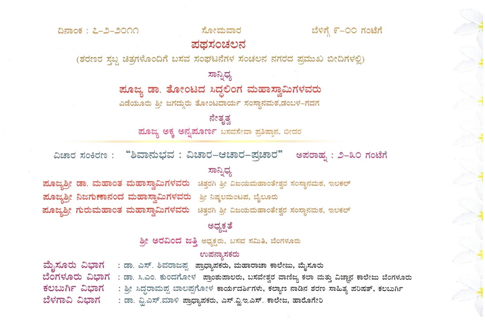 Wedding Invitation Card Matter In Kannada Southernsoulblog Com