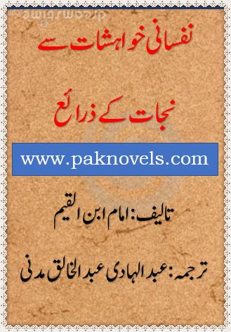 Nifsani Khahishat Se Nijat Key Zaraey by Imam Ibn e Qayyem