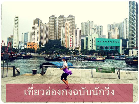 เที่ยวฮ่องกง ฉบับนักวิ่ง