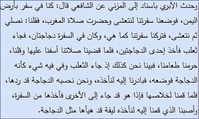 قصة الإمام الشافعي والثعلب