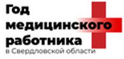 Год медицинского работника в Свердловской области