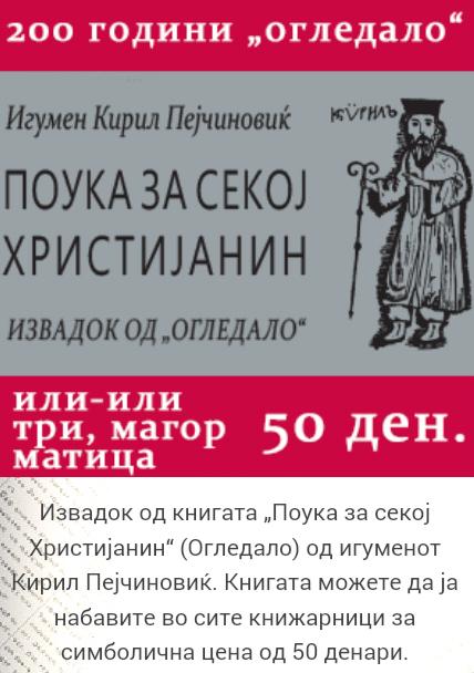 200 ГOДИНИ OГЛЕДАЛO